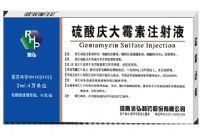 硫酸庆大霉素注射液