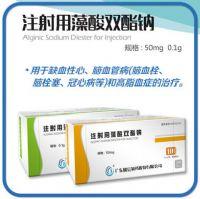 注射用藻酸双酯钠
