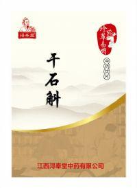 干石斛—益胃生津,滋阴清热,农保医保,国家基药(精制饮片)