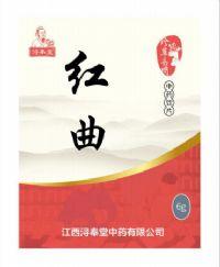 红曲—中药饮片, 农保医保,无药占比,国家基药(精制饮片)
