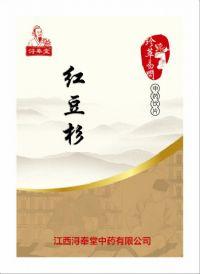 红豆杉(精制饮片)