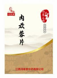 肉苁蓉片(精制饮片)