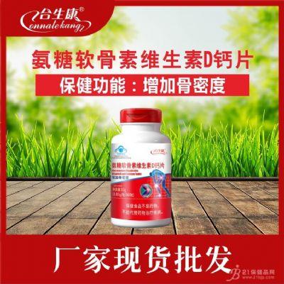氨糖软骨素维生素D钙片 补钙 钙片货源批发 厂家现货 蓝帽钙片