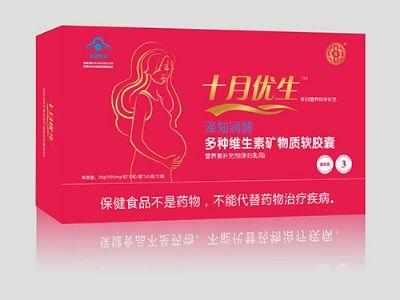 凤仁堂——十月优生叶酸多种矿物质软胶囊(孕妇)第三阶段
