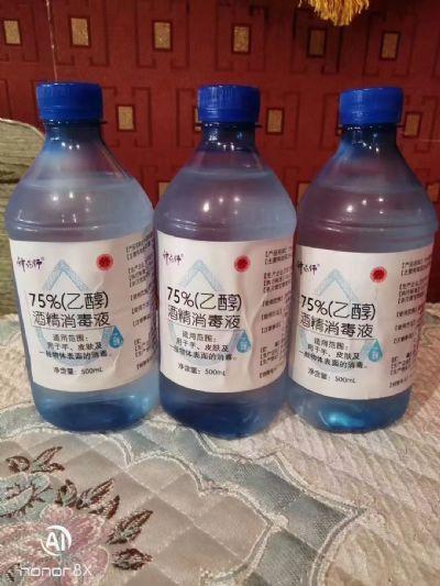 75%(乙醇)酒精消毒液