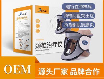 达乐安 颈椎治疗仪
