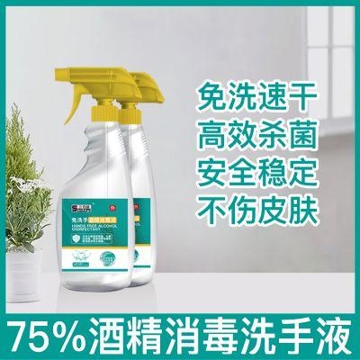 75%酒精乙醇免洗手消毒液