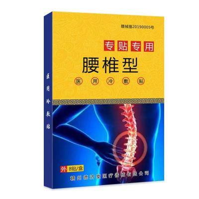 腰椎型医用冷敷贴