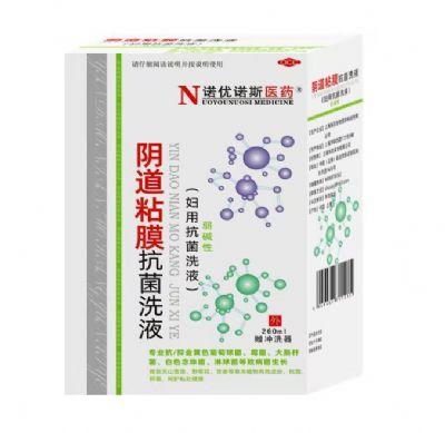 陰道粘膜抗菌洗液