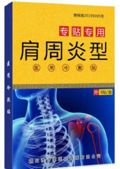 肩周炎型医用冷敷贴
