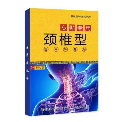 颈椎型医用冷敷贴