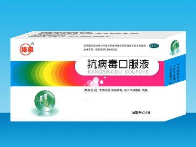 抗病毒口服液