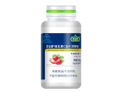 百合康维生素C含片(草莓味)