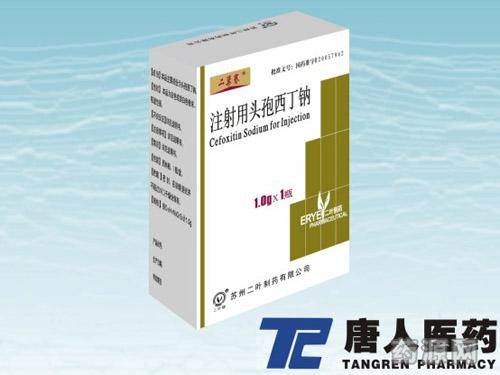 注射用頭孢西丁鈉