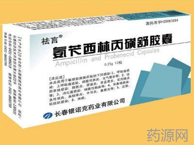 氨苄西林丙磺舒胶囊