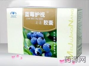 藍莓護視膠囊