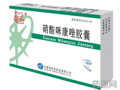 硝酸咪康唑胶囊