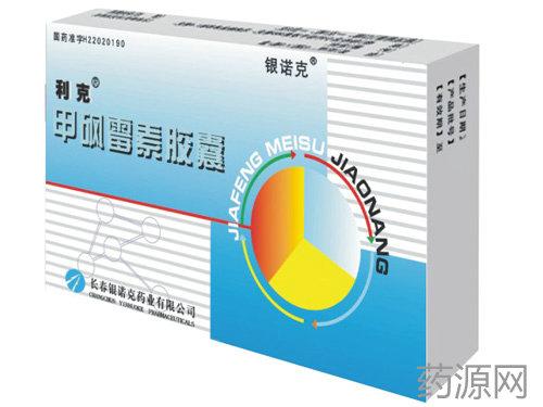 甲砜霉素胶囊