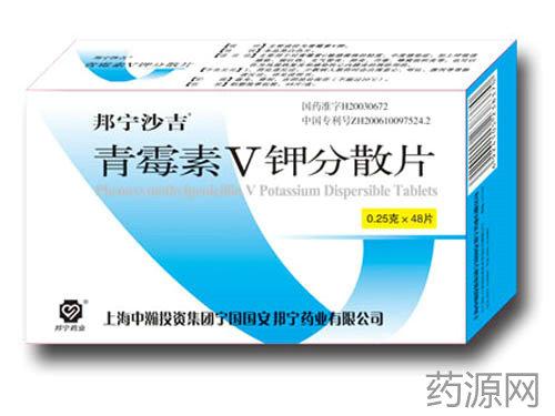 青霉素V鉀分散片