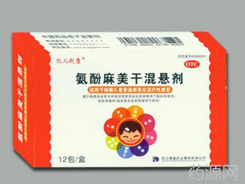 氨酚麻美干混懸劑