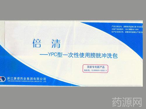 倍清-YPC型一次性使用膀胱沖洗包