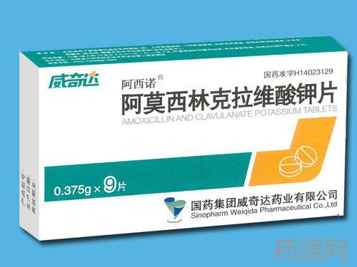 阿莫西林克拉維酸鉀片