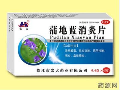 蒲地藍消炎片