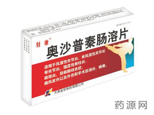 奥沙普秦肠溶片