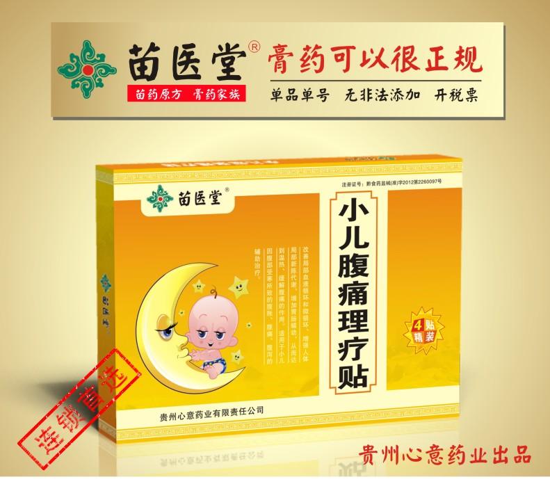 小兒腹痛理療貼