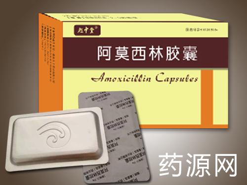 阿莫西林膠囊(聯邦進口原料)