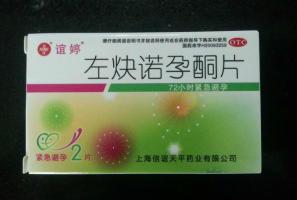 左炔諾孕酮片