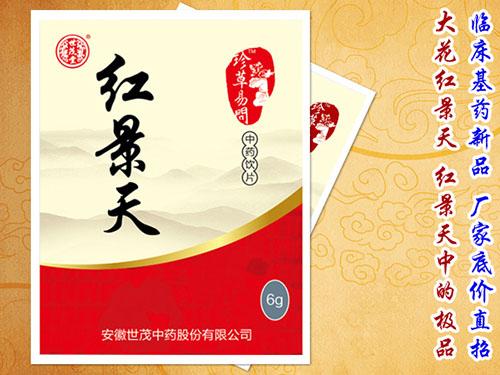 红景天-高原人参(国家基药 不受药占比 )