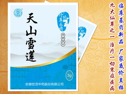 天山雪蓮-百草之王(國家基藥 不招標不掛網)