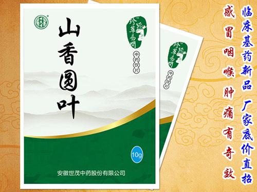 山香圆叶-咽喉肿痛药(国家基药 市场保护  )