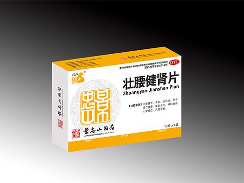 壯腰健腎片