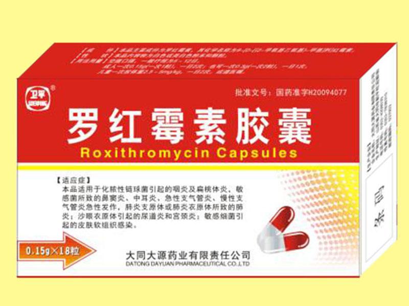 羅紅霉素膠囊