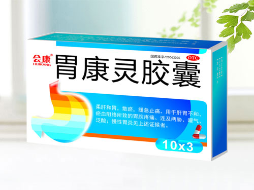 胃康靈膠囊(會康●天行健)