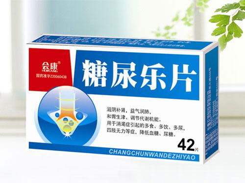糖尿樂片(會康●天行健)