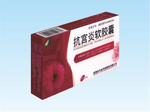 抗宮炎軟膠囊