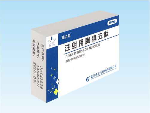 注射用胸腺五肽