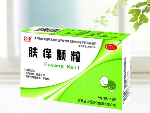 膚癢顆粒(會康●天行健)