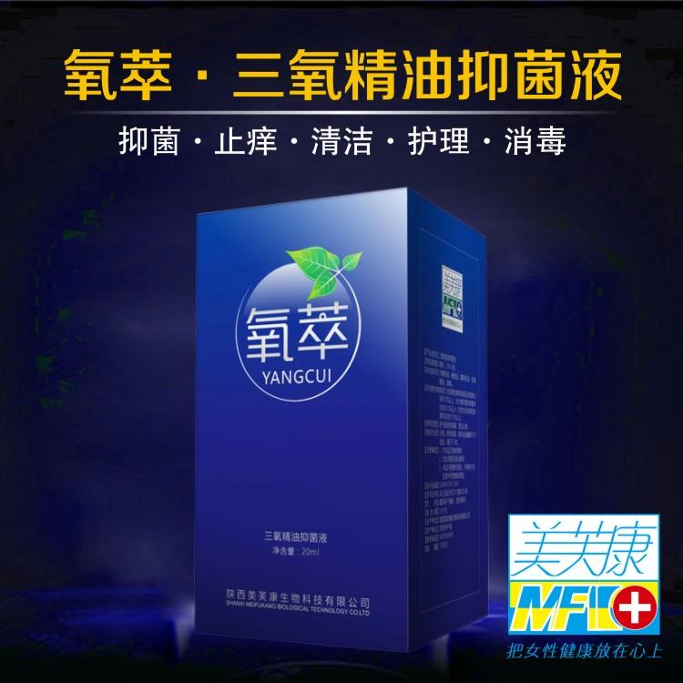 氧萃三氧化油抑菌剂臭氧油
