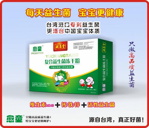復合益生菌凍干粉(臺灣進口)