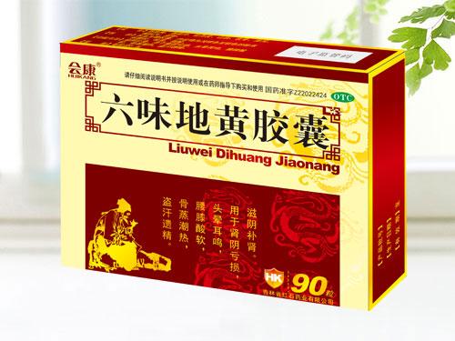 六味地黃膠囊(會康●天行健)