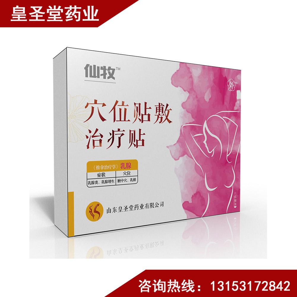 乳腺貼 乳腺增生貼 婦科貼劑