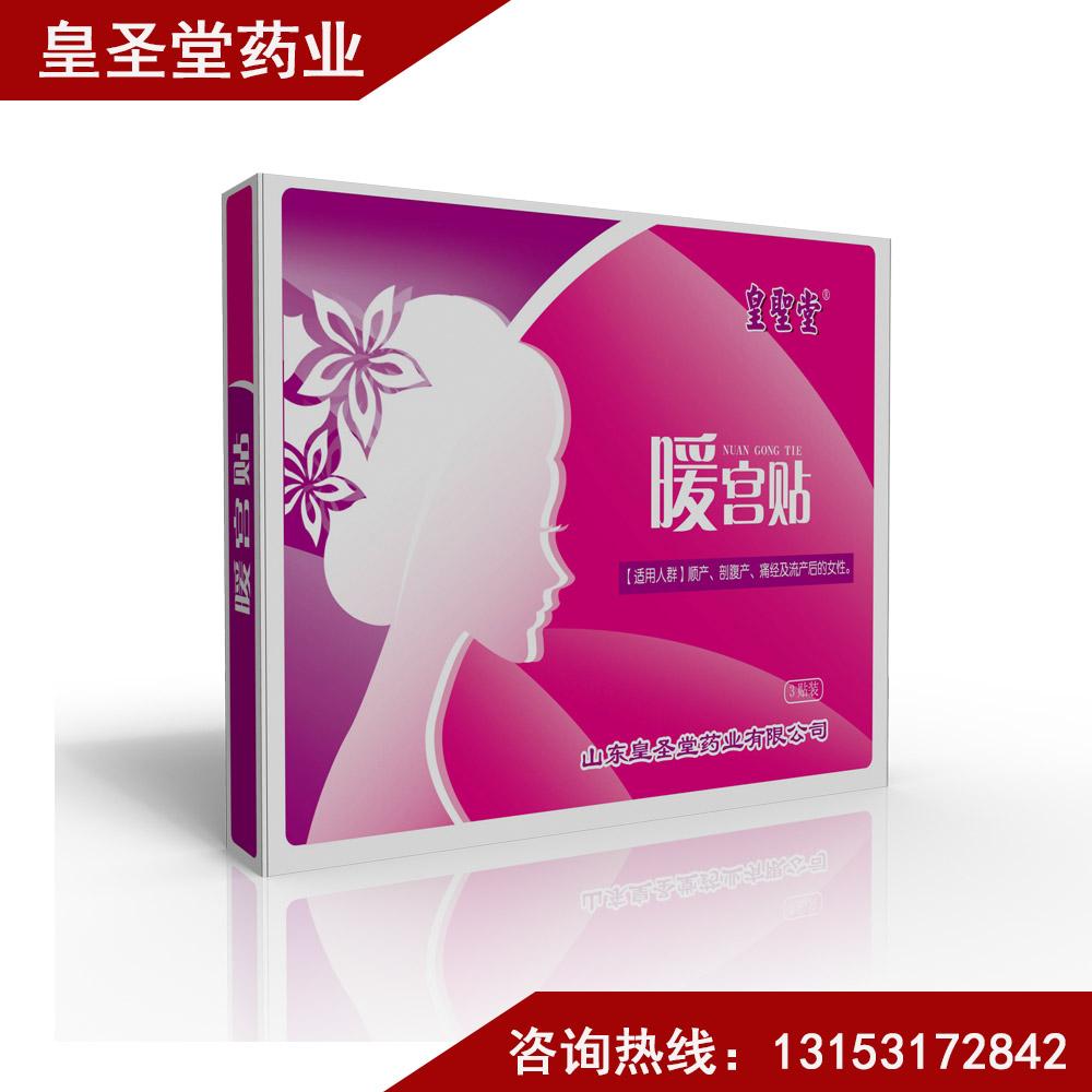 暖宮貼 產后暖宮膏藥