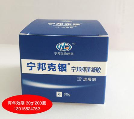 寧邦克銀抑菌凝膠I型(進展期)