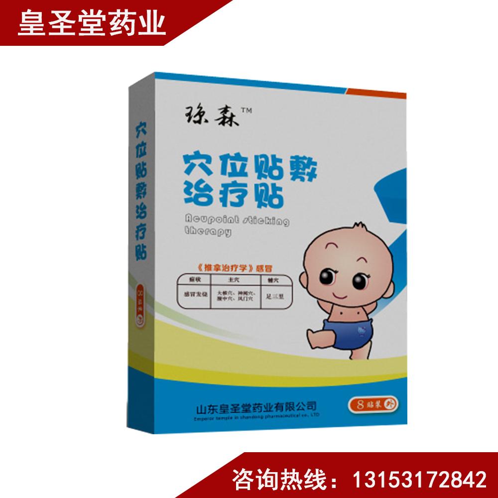 兒童貼 小兒感冒貼  兒童穴位貼