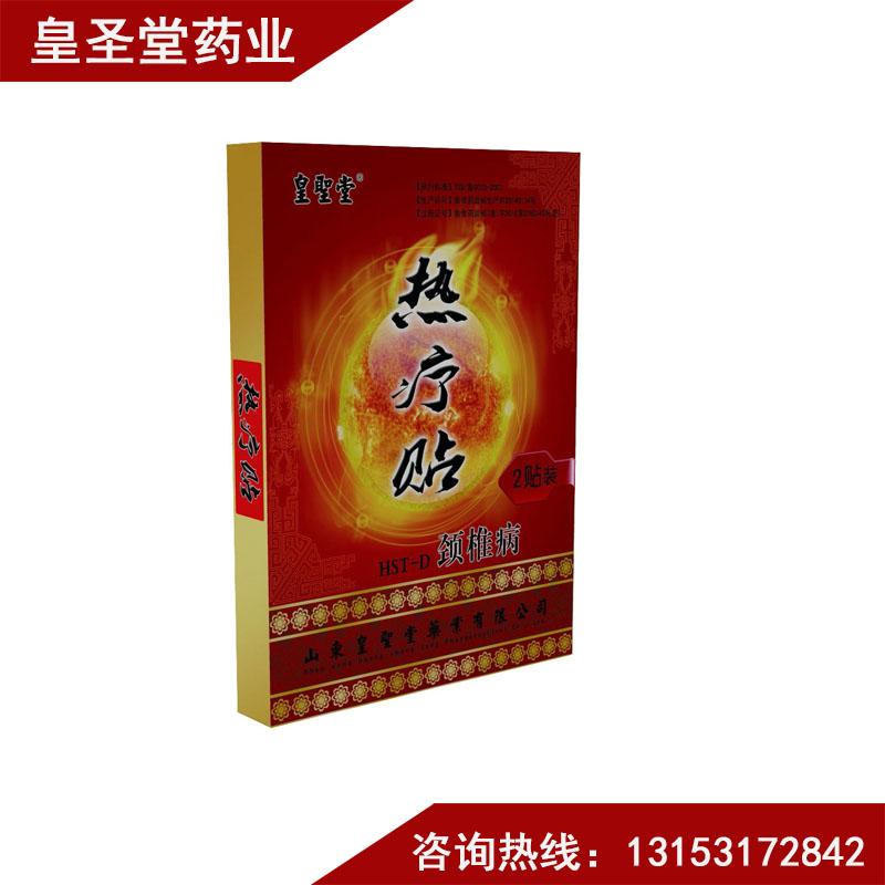 熱療貼頸椎病 熱療貼招商 熱療貼定制