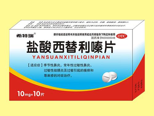 鹽酸西替利嗪片